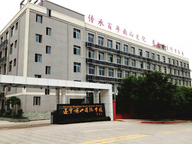 遂宁南山国际学校形体教室