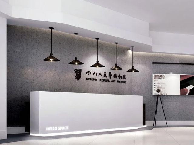 四川人民艺术剧院剧场