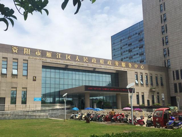 资阳市雁江区政务服务中心政务大厅