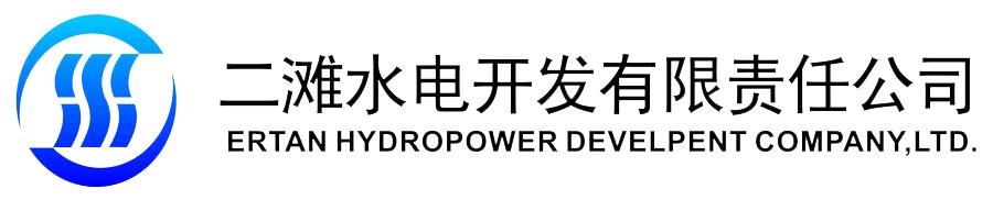 二滩水电开发有限责任公司