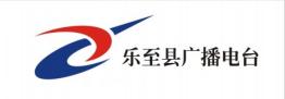 乐至县广播电台