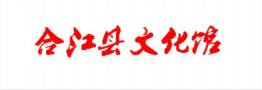 合江县文化馆
