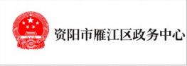 资阳市雁江区政务中心