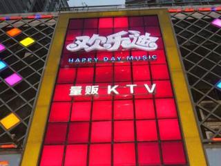 简阳欢乐迪KTV千赢国际qy88com