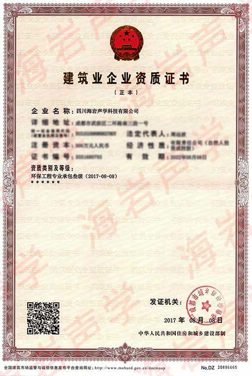 环保千赢国际娱乐网专业承包叁级